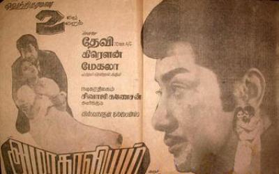 Amara Kaaviyam (1981)