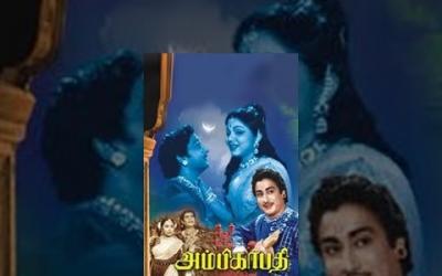 Ambikapathy  (1957)
