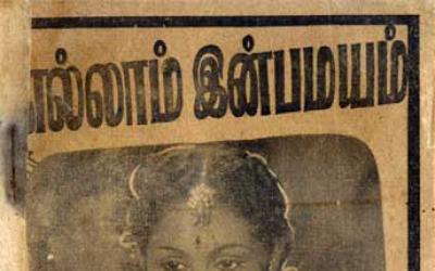 Ellam Inba Mayam (1955)