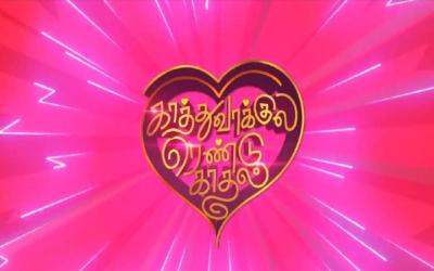 Kaathu Vaakula Rendu Kadhal - காத்துவாக்குல ரெண்டு காதல்