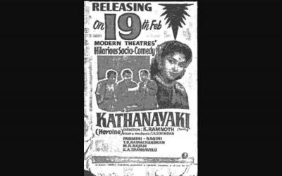 Kathanayaki (1955)