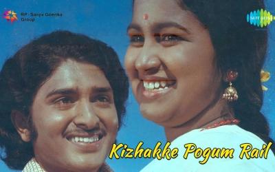 Kizhake Pogum Rail
