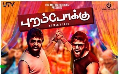 Purampokku Songs Lyrics