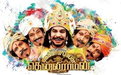 Tenaliraman Songs Lyrics